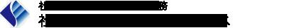 社会保険労務士法人スリーエス 社会保険・労働保険・人事労務 千葉県